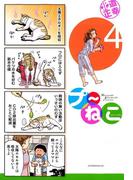 プ~ねこ(4)