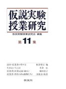 仮説実験授業研究 第2期 11