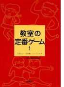 教室の定番ゲーム 1 たのしい・お手軽・い~フンイキ