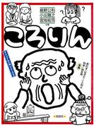 ころりん 楽知ん絵本 お茶の間仮説実験(オリジナル入門シリーズ)