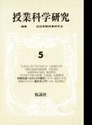授業科学研究 5