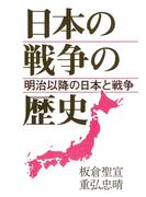日本の戦争の歴史 明治以降の日本と戦争(社会の科学入門シリーズ)