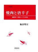 焼肉と唐辛子(ミニ授業書)