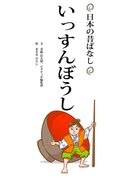 [日本の昔話]いっすんぼうし