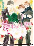 【期間限定30%OFF】Happy Life(大誠社LiLiK文庫)