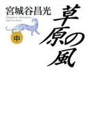 草原の風(中)(中公文庫)