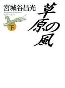 草原の風(下)(中公文庫)