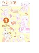ワカコ酒(ゼノンコミックス) 8巻セット