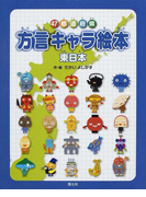 47都道府県方言キャラ絵本 東日本