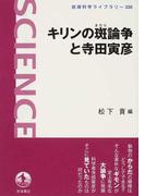 キリンの斑論争と寺田寅彦 (岩波科学ライブラリー)(岩波科学ライブラリー)
