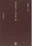 銀幕の恋 田中絹代と小津安二郎