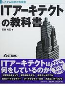 ITアーキテクトの教科書 システム設計の先導者