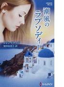 潮風のラプソディー (ハーレクイン・プレゼンツ 作家シリーズ)(ハーレクインプレゼンツ)