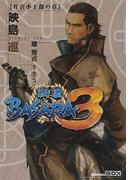 戦国BASARA3 8 片倉小十郎の章 (講談社BOX)(講談社BOX)