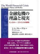 金融危機の理論と現実 ミンスキー・クライシスの解明 (ポスト・ケインジアン叢書)