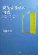 現代倫理学の挑戦 相互尊重を実現するための自己決定とジェンダー (学術叢書)