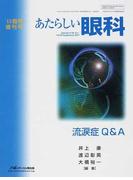 あたらしい眼科 Vol.30臨時増刊号(2013) 流涙症Q&A