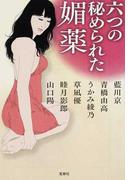 六つの秘められた媚薬 (宝島社文庫)(宝島社文庫)
