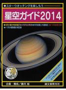 星空ガイド スターウオッチングを楽しもう 2014