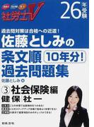 佐藤としみの条文順過去問題集 社労士V 26年受験3 社会保険編