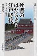 死者のはたらきと江戸時代 遺訓・家訓・辞世 (歴史文化ライブラリー)