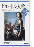 ピョートル大帝 西欧に憑かれたツァーリ (世界史リブレット人)