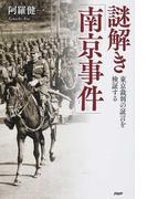 謎解き「南京事件」 東京裁判の証言を検証する