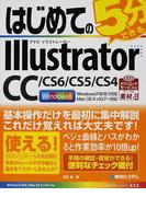 はじめてのIllustrator CC/CS6/CS5/CS4 (BASIC MASTER SERIES)