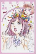 女の子の頭の中はお菓子がいっぱい詰まっています 駕籠真太郎画集 (TH ART SERIES)