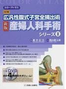 産婦人科手術シリーズ カラーアトラス 新版 2 広汎性腹式子宮全摘手術