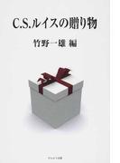 C.S.ルイスの贈り物