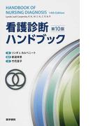 看護診断ハンドブック 第10版