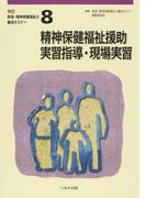 精神保健福祉士養成セミナー 新版 改訂 8 精神保健福祉援助実習指導・現場実習