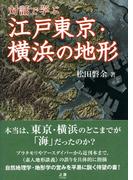 対話で学ぶ江戸東京・横浜の地形