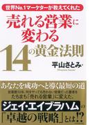 世界No.1マーケターが教えてくれた 売れる営業に変わる14の黄金法則
