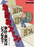 消費税アップ! 家計・景気はどうなる?(週刊ダイヤモンド 特集BOOKS)