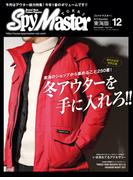 Spy Master TOKAI 2013年12月号(Spy Master TOKAI)