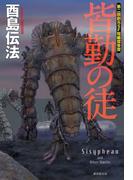 皆勤の徒【創元日本SF叢書版】(創元日本SF叢書)