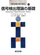 信号検出理論の基礎(現代基礎心理学選書)