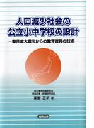 人口減少社会の公立小中学校の設計-東日本大震災からの教育復興の技術-