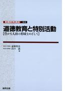 道徳教育と特別活動-豊かな人格の形成をめざして(教職教育講座)