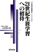 21世紀生涯学習への招待(21世紀の教育学シリーズ)