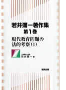 若井彌一著作集 第1巻(現代教育問題の法的考察)