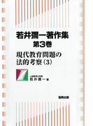若井彌一著作集 第3巻(現代教育問題の法的考察)