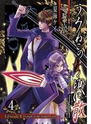 うみねこのなく頃に散 Episode8:Twilight of the golden witch4巻(ガンガンコミックスJOKER)