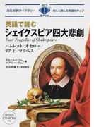 英語で読むシェイクスピア四大悲劇 ハムレット/オセロー/リア王/マクベス