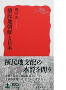 植民地朝鮮と日本 (岩波新書 新赤版)(岩波新書 新赤版)