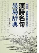 条幅制作のための漢詩名句墨場辞典 新装版