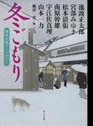 冬ごもり 時代小説アンソロジー (角川文庫)(角川文庫)
