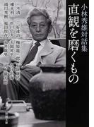直観を磨くもの 小林秀雄対話集 (新潮文庫)(新潮文庫)